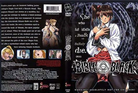 エロアニメDVD2 バイブルブラック / Bible Black #1